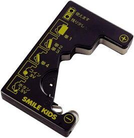 スマイルキッズ バッテリーチェッカー コイン電池が測れる電池チェッカー ADC-10 [定形外郵便、送料無料、代引不可]
