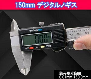 高性能150mmデジタルノギスmm/inch切替可(専用ケース付属)[メール便発送、送料無料、代引不可]【YDKG-kd】【smtb-KD】