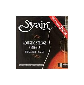 S.Yairi アコースティックギター弦 SY-1000L-3 3セットパック ライト (012-052)【YDKG-kd】【smtb-KD】[楽器][消耗品][ゆうパケット発送、送料無料、代引不可]