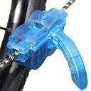 自転車チェーンクリーナー 自転車用 チェーン 洗浄 洗浄器 掃除 メンテナンス[定形外郵便、送料無料、代引不可]