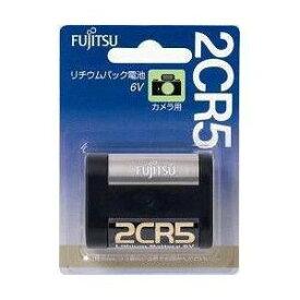富士通 カメラ用リチウム電池6V 1個パック 2CR5C(B)N[定形外郵便、送料無料、代引不可]