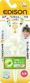 エジソンのお箸KID'S(右手用)/エジソンのお箸キッズ 子ども用箸 《ホワイト》 練習箸【smtb-KD】[定形外郵便、送料無料、代引不可]