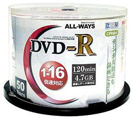 ALL-WAYS DVD-R 4.7GB 1-16倍速対応 CPRM対応50枚 デジタル放送録画対応・スピンドルケース入り・インクジェットプリンタでのワイド印刷可能 ACPR16X50PW[送料無料(一部地域を除く)]