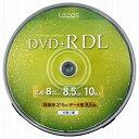 LAZOS DVD+RDL 10枚 スピンドルケース入 LA-DL10 【smtb-KD】[メディア][消耗品][定形外郵便、送料無料、代引不可]