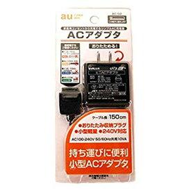 au ガラケー 携帯電話対応 AC充電器 ACアダプター AU AC-02【smtb-KD】[スマホ][定形外郵便、送料無料、代引不可]