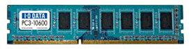 メモリ I-O DATA DDR3 PC3-10600 DY1333-1G 1GB 【YDKG-kd】【smtb-KD】[その他PC]【中古】[定形外郵便、送料無料、代引不可]