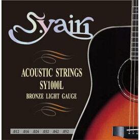 S.Yairi アコースティックギター弦 SY-1000L ライト (012-052)【YDKG-kd】【smtb-KD】[楽器][消耗品][定形外郵便、送料無料、代引不可]