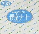 ずれない便座シート 70枚入[送料無料(一部地域を除く)]