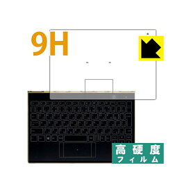PDA工房 9H高硬度保護フィルム キーボード入力に特化 YOGA BOOK (ハロキーボード用 Type-K1) 120PDA60042373【YDKG-kd】【smtb-KD】[定形外郵便、送料無料、代引不可]