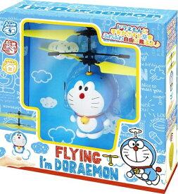 FLYING I'm DORAEMON フライング アイム ドラえもん ヘリコプター 充電式 人感センサー ラジコン【smtb-KD】[定形外郵便、送料無料、代引不可]