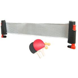 おウチde卓球セット 伸縮最大150cm コンパクト おもちゃ 卓球 テーブルテニス ネット RS-L499[送料無料(一部地域を除く)]