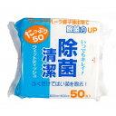 除菌 清潔 ウェットティッシュ 《50枚入り》 日本製 携帯用 ウエットティッシュ[定形外郵便、送料無料、代引不可]