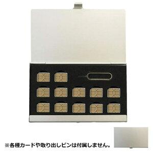 アルミケース SIMカード 収納ケース 《シルバー》 12枚収納 持ち運び カードケース nanoSIMカード 取り出しピン[定形外郵便、送料無料、代引不可]