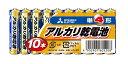 三菱電機 アルカリ乾電池 単4形 10個入 LR03N/10S【smtb-KD】[電池・充電器][ゆうパケット発送、送料無料、代引不可]