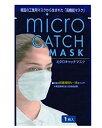 N95規格 PM2.5対応 ミクロキャッチ マスク E-3590 10枚セット【smtb-KD】[花粉][マスク][ゆうパケット発送、送料無料…