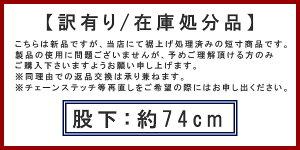 【ポイント10倍】【訳有り/在庫処分】BLTOMB-801ジーンズレギュラーワンウォッシュ