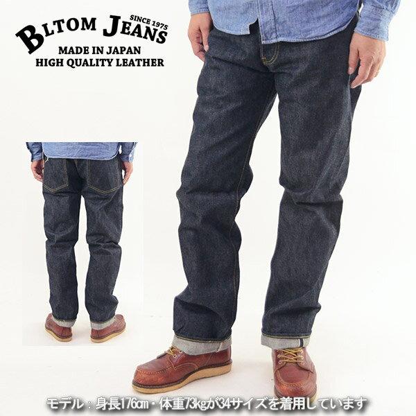日本製 ジーンズ メンズ ストレート BLTOM ブルトム B-901 NEWラギッドブルー 15オンス 15oz 極上の色落ちを楽しめる☆赤耳(セルビッチ)レギュラーストレート Jeans ワンウォッシュ パンツ ボトムス ジーパン 国産デニム