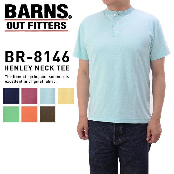 BARNS OUTFITTERS バーンズ アウトフィッターズ BR-8146 丸胴ボディ ユニオンスペシャル フラットシーマ縫製 ヴィンテージ ヘンリーネック DAILY Tシャツ 半袖 アメカジ メンズ 男性 ファッション