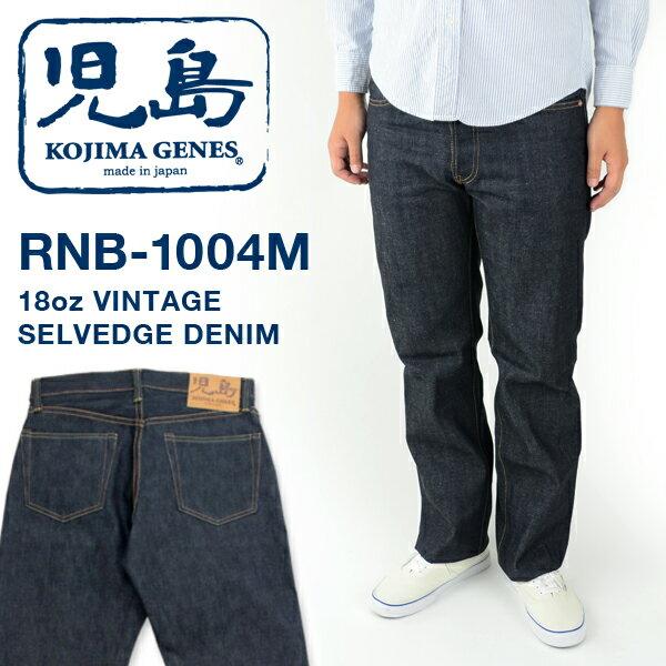 【送料無料】児島ジーンズ KOJIMA JEANS 児島産 RNB-1004M[rr][aa] 裾上げ 国産 日本製 メンズ デニム 男性 バイク ハーレー