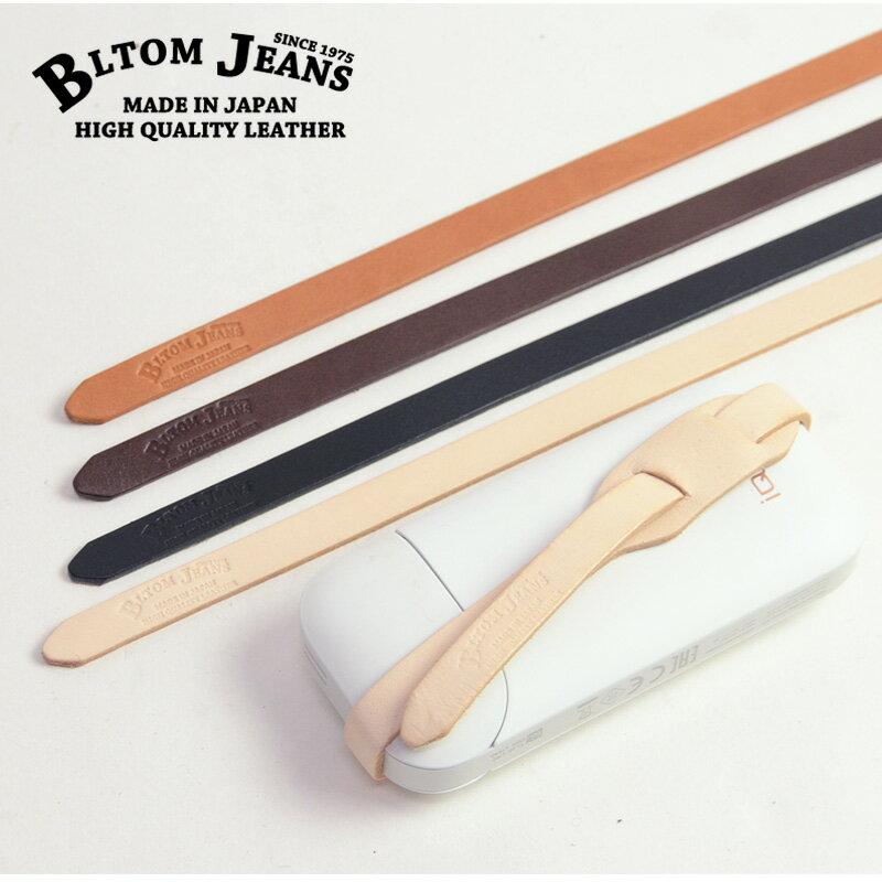 BLTOM ブルトム B-1105 iQOS フタが閉まらない アイコス 革紐 革帯 革ロープ 日本製 姫路レザー 日本製 ブランド おしゃれ