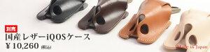 BLTOMブルトムB-1105[r6w]iQOSアイコス革紐革帯革ロープ日本製姫路レザー