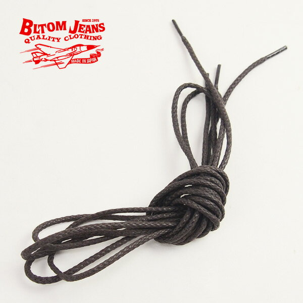 BLTOM ブルトム B-1109 シューレース 靴紐 丸紐 ワークブーツ 蝋引き 日本製 交換 150cm メンズ 男性