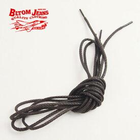 BLTOM ブルトム B-1109 シューレース 靴紐 丸紐 ワークブーツ 蝋引き 日本製 交換 150cm メンズ 男性 国産 ブランド スッキリ オリジナル