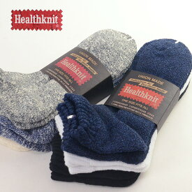 Healthknit ヘルスニット 3351 3352 ショートソックス 3Pセット 靴下 メンズ 男性 ブランド