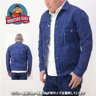 桃太郎牛仔裤MOMOTARO JEANS 03-053 uobasshu 2nd型茄克人日本制造男性国产名牌布料男性时装大衣40几岁
