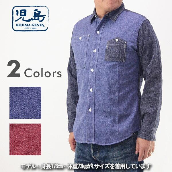 児島ジーンズ KOJIMA JEANS RNB-287 コンボ ワークシャツ 長袖 メンズ 男性