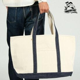 桃太郎ジーンズ MOMOTARO JEANS DBG-007-M 帆布バッグ(Mサイズ) 鞄 バック トートバッグ ヘビー キャンバス