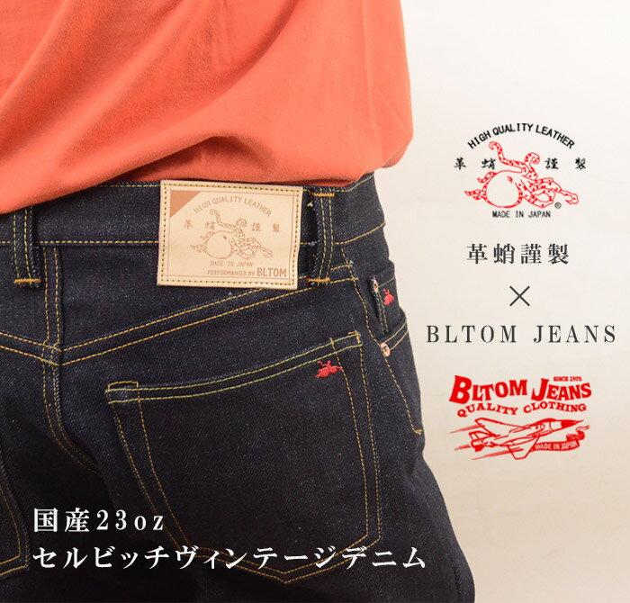 革蛸謹製 × BLTOM JEANS B-702[□] 23oz セルヴィッチ セルビッチ ストレート ジーンズ 革蛸とブルトムのコラボレーション 日本製のヘビーオンスデニム サムライのようなジーンズ