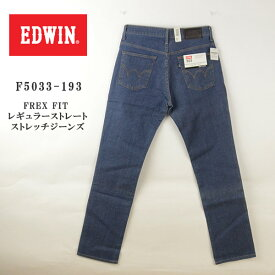 EDWIN エドウィン F5033-193 FREX レギュラーストレートストレッチジーンズ メンズ 日本製 SALE 男性[訳有り/在庫処分]国産 ブランド