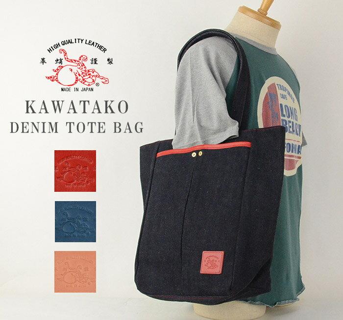 革蛸 kawatako 革蛸謹製 15oz デニムトートバッグ BG1804 ブッテーロレザー メンズ