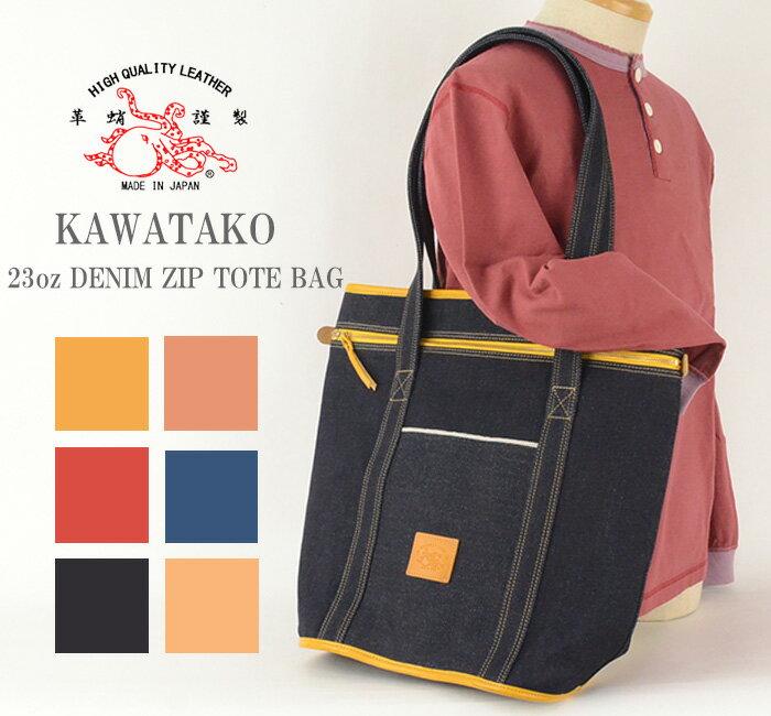革蛸謹製 KAWATAKO 23オンス 23oz デニムトートバッグ BG1805[□] ブッテーロレザー メンズ 日本製 男性 鞄 布袋謹製