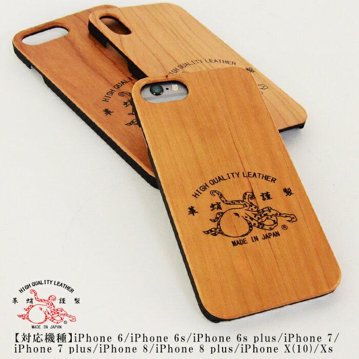 【期間限定送料無料】iPhone XS X 8 7 6S 6 ケース 革蛸 桜 ウッドケース 革蛸 kawatako IP1807 木製ハードケース