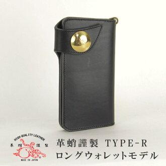 혁소kawatako혁소근제 한정품 KWT-1706 붓테이로 TYPE-R블랙