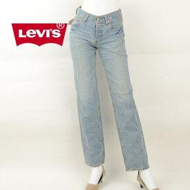 【訳有り】Levi's リーバイス W501 オリジナルボタンフライ ストレートジーンズ デニム レディース女性 ブランド【dl】