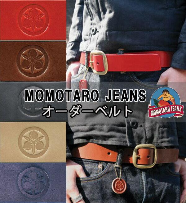 ジーンズ メンズ ベルト ベンズレザー 桃太郎ジーンズ MOMOTARO JEANS AS-58 セミオーダー!「家紋刻印(KA)」「MOMOTARO(MT)」 デニム 男性 ジャパンブルー Japan blue 日本製
