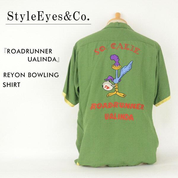 【マラソンセール10%OFF】激レアデッドストック!Style Eyes & Co. スタイルアイズ SE34603 『ROADRUNNER UALINDA』レーヨンボーリングシャツ 半袖 日本製 東洋エンタープライズ
