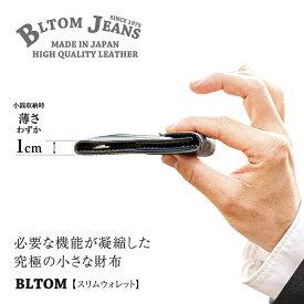 ミニウォレット 財布 メンズ 本革 栃木レザー 二つ折り ブランド 名入れ 革 40代 日本製 コンパクト 小さい財布 ウォレット 札ばさみ BLTOM ブルトム B-1121 小さな財布 ブルー 緑 刻印 薄い ラッピング 男性 名前 内祝い ギフト プレゼント 実用的