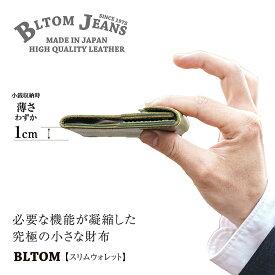 ミニウォレット 財布 メンズ 本革 イタリアンレザー コンパクト 小さい財布 二つ折り財布 日本製 札ばさみ マネークリップ BLTOM ブルトム B-1122 ウォレット 名入れ 40代 刻印 緑 薄い ギフト ラッピング 男性 名前 内祝い ギフト プレゼント 実用的
