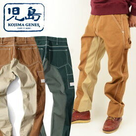 児島ジーンズ メンズ ペインター パンツ モンキーコンボ KOJIMA GEANS RNB-1081BR ブラウン ジーパン ブランド 大きいサイズ Jeans 日本製 ゆったり メンズファッション ズボン 40代 送料無料 ジーンズステッチ糸 金茶