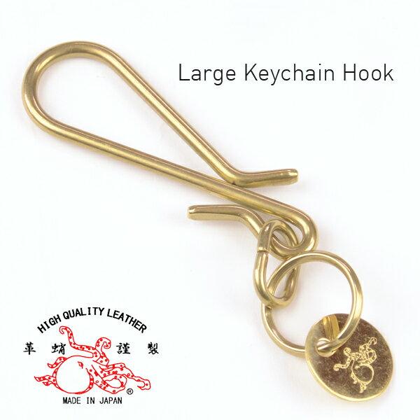 革蛸 kawatako 革蛸謹製 真鍮 ブラス ラージキーフック ブランド雑貨 キーホルダー 金属製 財布 革 経年変化 アメカジ 日本製 アクセサリー 中古 ではなく新品! メンズ 革蛸 アウトレット 品ではありません。 男性