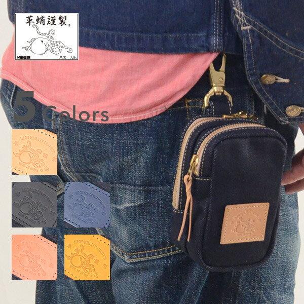 【送料無料】革蛸謹製 KAWATAKO 23oz デニムベルトポーチ 日本製 鞄 bag バッグ 岡山 児島 ジーンズ