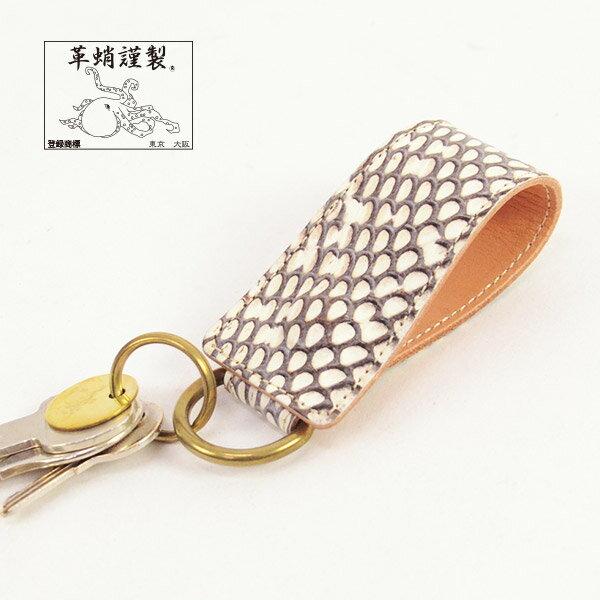 【ポイント10倍】【マラソン限定セール50%OFF】革蛸謹製 kawatako[r7w]キーフォブ コブラ キーホルダー Key FobK key Holder Key Ring