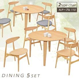 ダイニングテーブルセット ダイニングセット 円形 丸 丸テーブル セット 幅110cm 5点セット 4人掛け 4人用 円卓ダイニングセット 食卓セット ダイニングテーブル x1 ダイニングチェア x4 選べるチェア 板座 布地 ファブリック おしゃれ モダン 北欧 楽天 通販