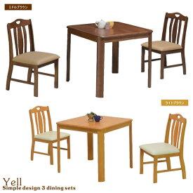 ダイニングテーブルセット 3点セット 2人掛け 幅80cm 奥行80cm 高さ70cm 選べる2色 ライトブラウン ミドルブラウン 木製 楽天 通販 送料無料 カントリー アンティーク調 食卓テーブルセット シンプル 無垢