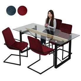 ダイニングセット 5点 ガラステーブル ダイニングテーブルセット 4人 クリアテーブル 幅180cm ブルー レッド 選べる2色 奥行き70cm 高さ76cm 北欧 木製 長方形 送料無料