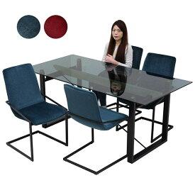 ダイニングセット 5点 ガラステーブル ダイニングテーブルセット 4人 スモークテーブル 幅180cm ブルー レッド 選べる2色 奥行き70cm 高さ76cm 北欧 木製 長方形 送料無料